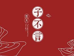 【红】且行简约国风PPT模板