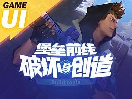 【堡垒前线:破坏与创造】-Game UI