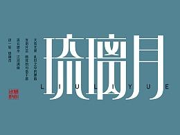 """无名""""字""""辈-初学字体"""