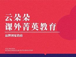 菁英教育机构VI设计