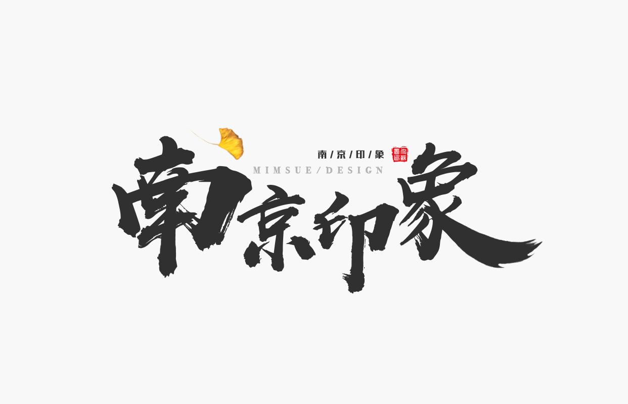 原创南京印象
