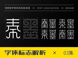 张家佳字体标志解析-第3集