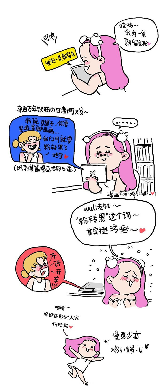 鸡小腿_巨污撩汉内涵漫画 合集|动漫|短篇/四格漫画|鸡小腿儿 - 原创作品 ...