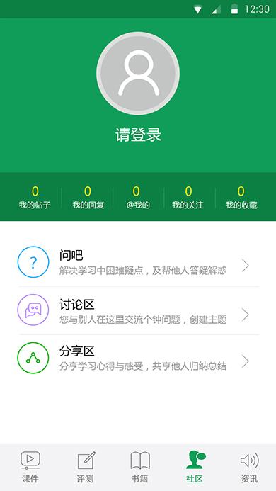 学习类app界面|移动设备\/APP界面|GUI|先z卒 - 原创设计作品 - 站酷 (ZCOOL)