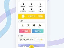 app首页练习