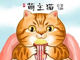 #萌主猫#日签第3期
