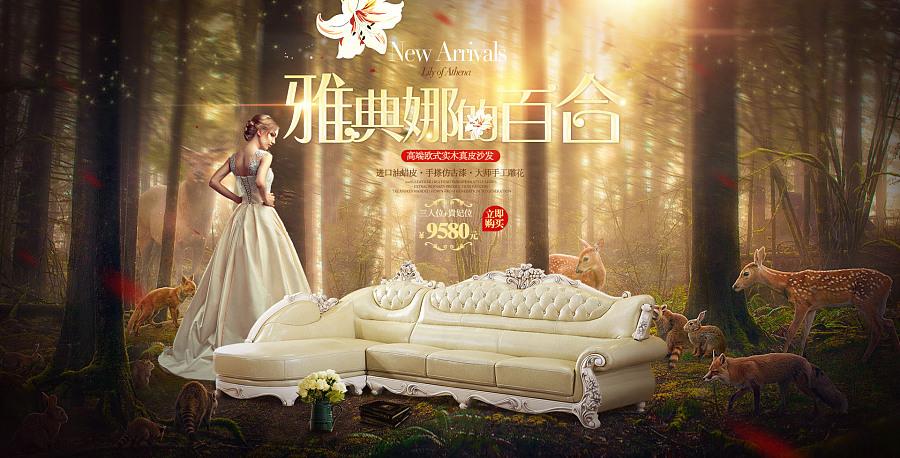 欧式家具海报|banner/广告图|网页|喵呣娘