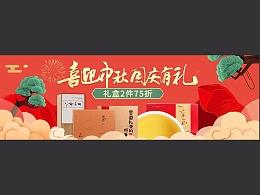 国庆 101 徽六 茶 六安瓜片