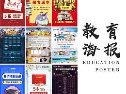 教育海报整理(1)