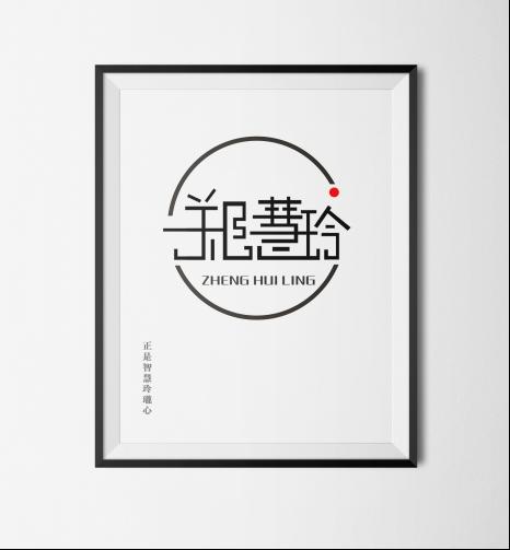 如字好看的名字设计贵州省建筑设计研究院官网图片