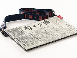 纸竹常乐南方日报挎包