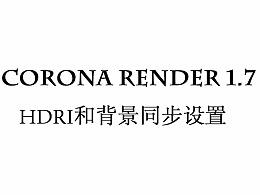 corona render1.7  HDRI和背景同步设置