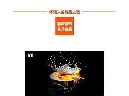 小米电视-详情页