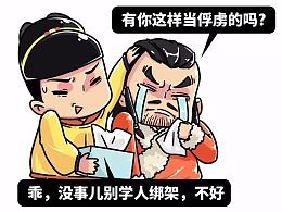 绑架绑出感情来,历史上也只有这个奇葩皇帝了!  | 黄桑出品