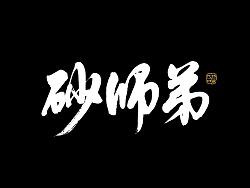 砂师弟鲜汤砂锅系列 by 返朴歸真