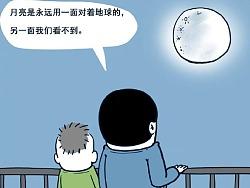 #大树的日常#月球的背面有什么? 