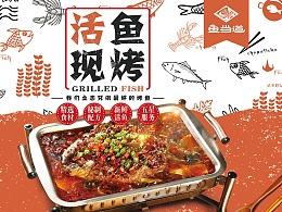 鱼当道--烤鱼店(以商用)