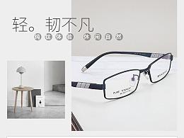 宝格丽品牌纯钛系列眼镜架拍摄部分展示~