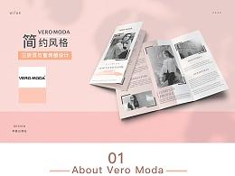 VERO MODA欧美简约风格三折页和宣传册