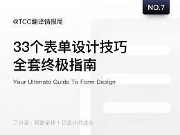 表单设计的33个关键点-全套终极指南