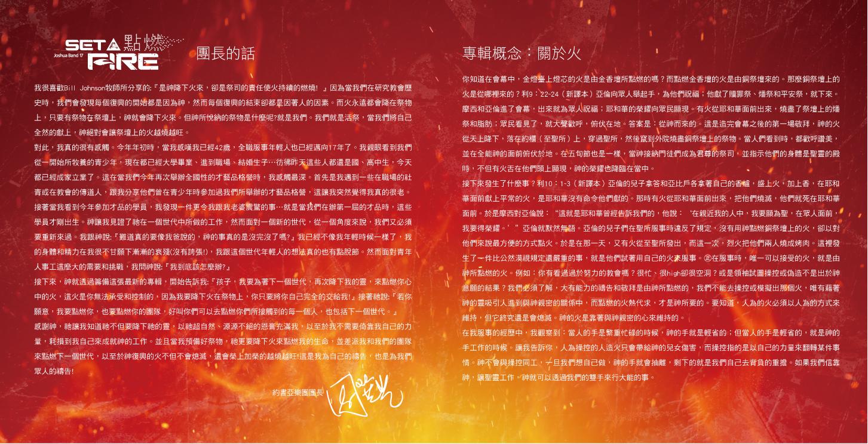约书亚乐团17专辑包装
