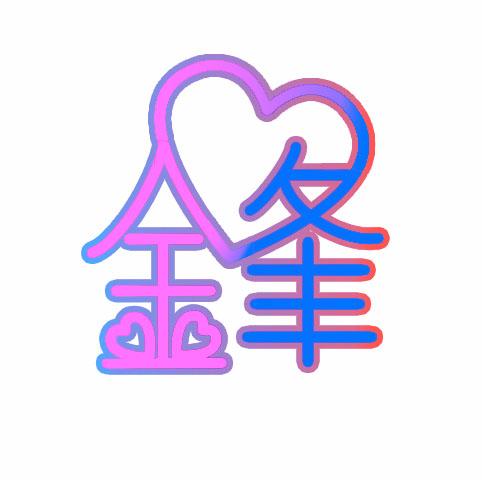 名字及logo设计|字体/字形|平面|virgolh