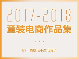 2017-2018童装电商页面合集