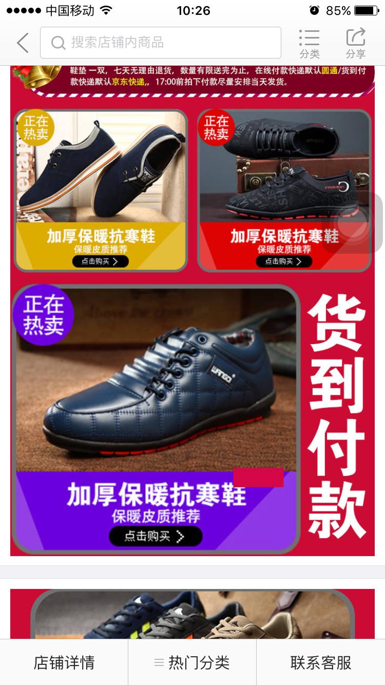 運動鞋休閑鞋店鋪裝修模板手機裝修》原圖