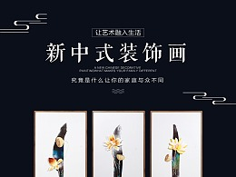 装饰画 家具 客厅 详情页 中国风
