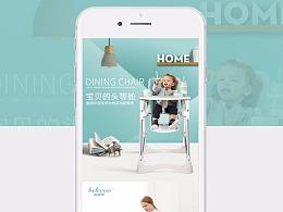 婴幼儿餐椅详情页 描述页 电商/淘宝/天猫/精修/首页