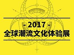 2017年全球潮流文化体验展