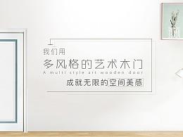 木门极简系列banner