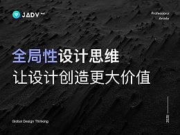 全局性设计思维 | 让设计创造更大价值