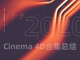 Cinema 4D合集总结丨再见2020,你好2021
