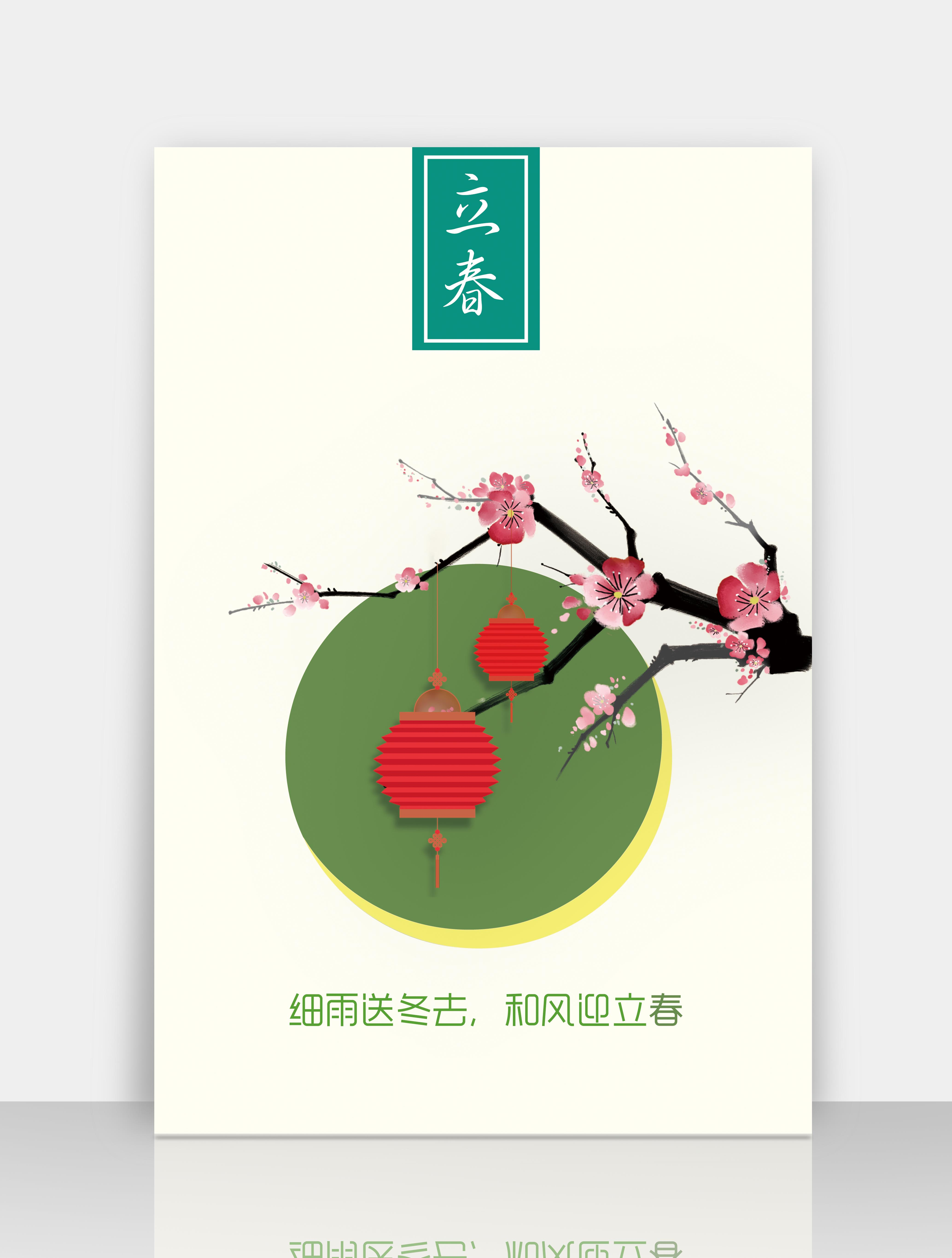 手绘立春梅花海报