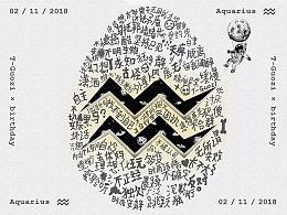 # 2018/02/11 # 丨水瓶座×生日海报丨