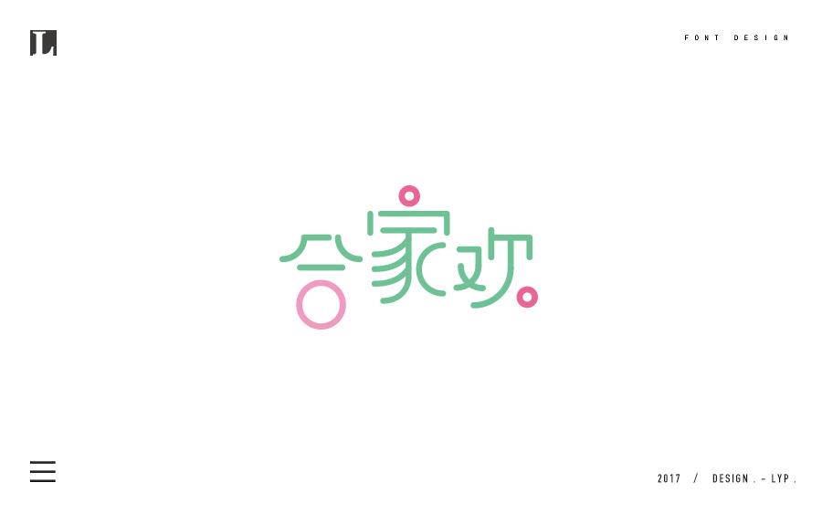 平面v平面-《钢笔字体》|字形/造字|字体|罗逸鹏慈溪工业设计图片