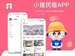 旅游民宿类—小猪民宿redesign