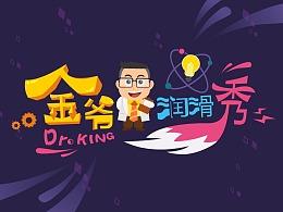 金博士—Dr.KING