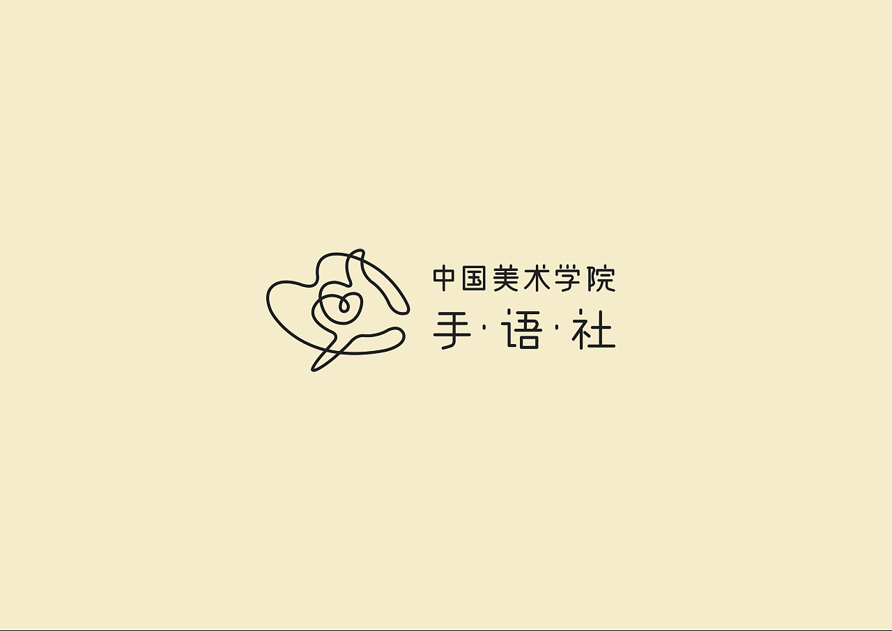 【标识】中国美术学院手语社logo设计图片