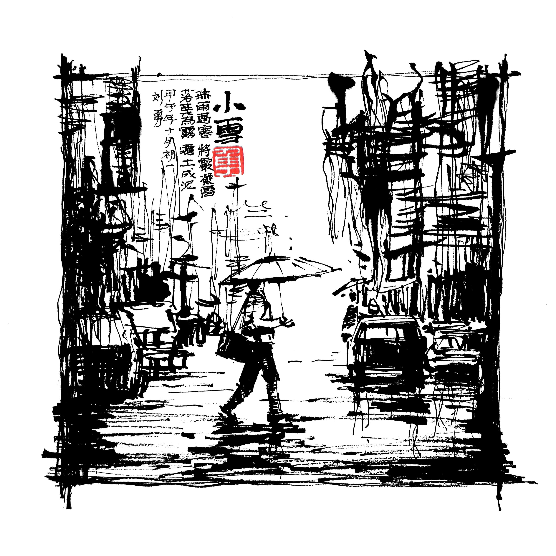 二十四节气之小雪|纯艺术|钢笔画|刘勇手绘 - 原创