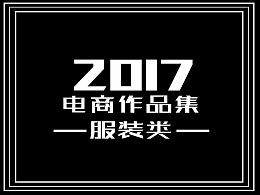 2017作品整理—服装类