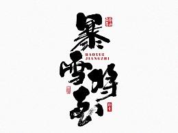 書法字记 × 15期