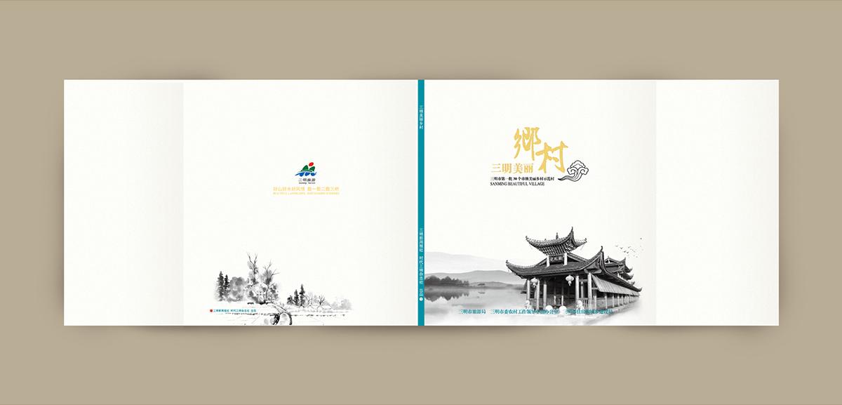 《三明美丽乡村》画册源艺设计图片