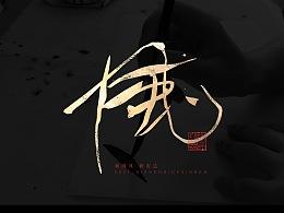 迪升的三月末手写字体设计