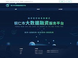铜仁信易贷平台UI界面