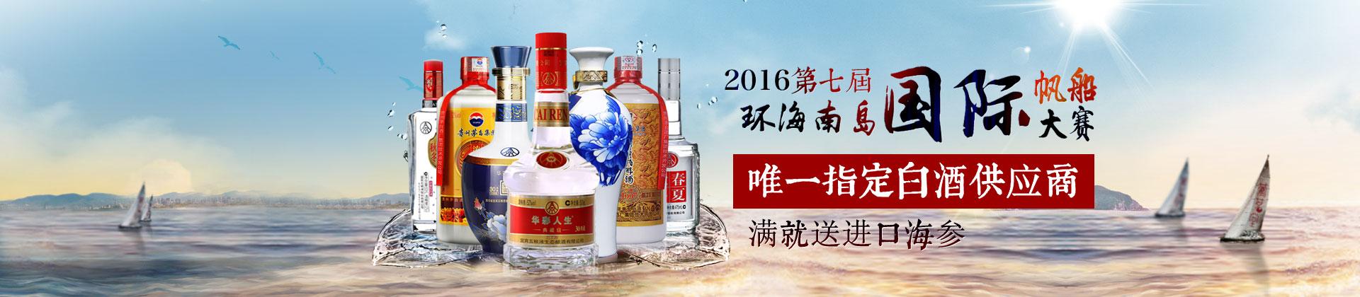 2016第七届环海南岛国际大帆船赛——商城白酒banner图