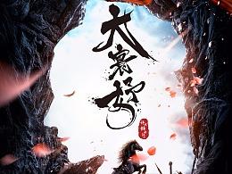 电视剧《大寰妤》概念海报