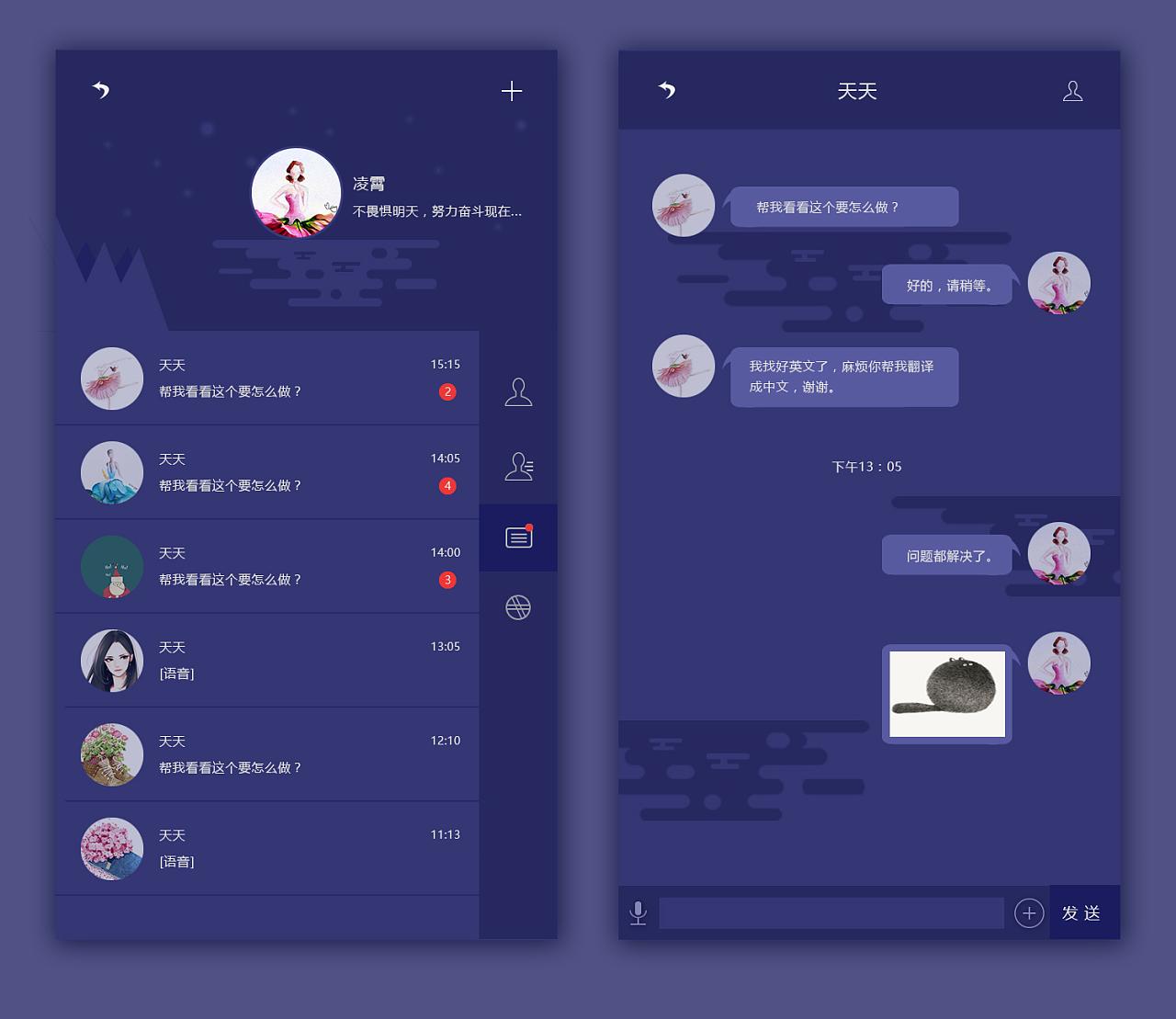 聊天对话窗口 ui app界面 雨晴听风 - 原创作品