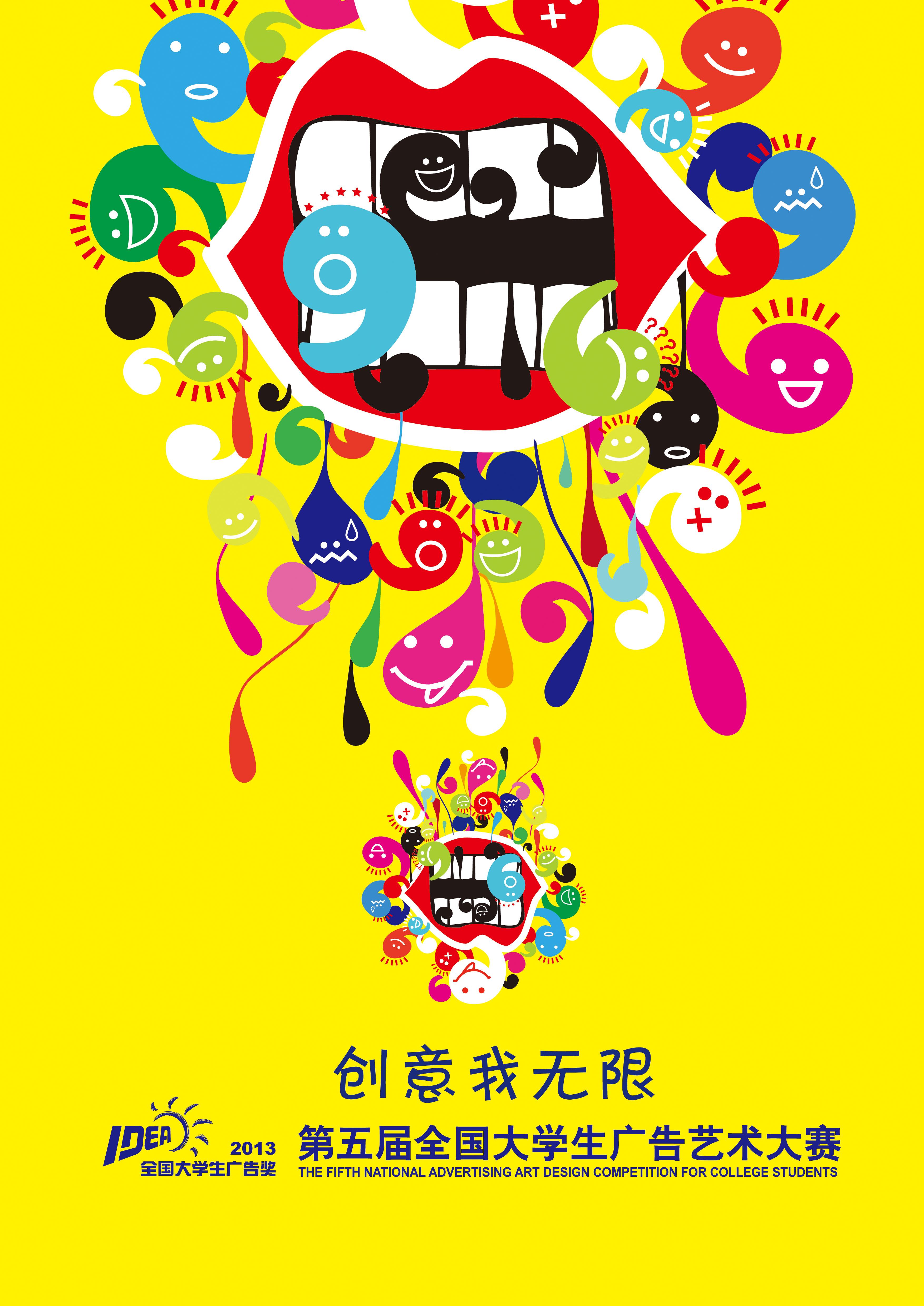 大学生广告大赛海报设计